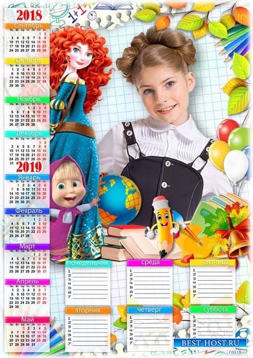 Календарь школьника на 2018-2019 учебный год с расписанием уроков - В первы ...
