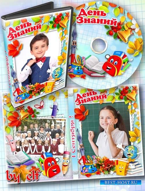 Школьная обложка и задувка для диска - С Днем Знаний