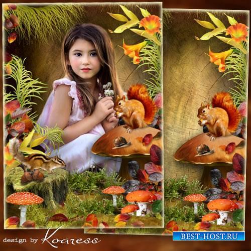 Осенняя рамка для детских фото - На лесных тропинках заблудилась осень