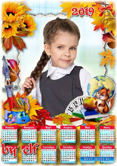 Школьный календарь-фоторамка на 2019 год - Учись прилежно ученик