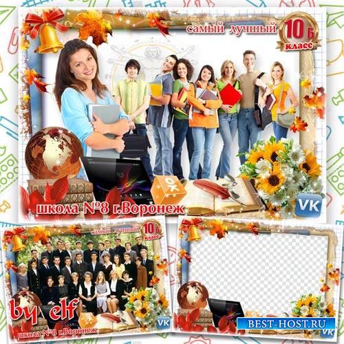 Школьная фоторамка для группового фото класса - Школа нас зовет к себе опят ...