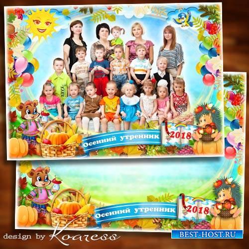 Детская рамка для детского сада - Осень щедрая пришла