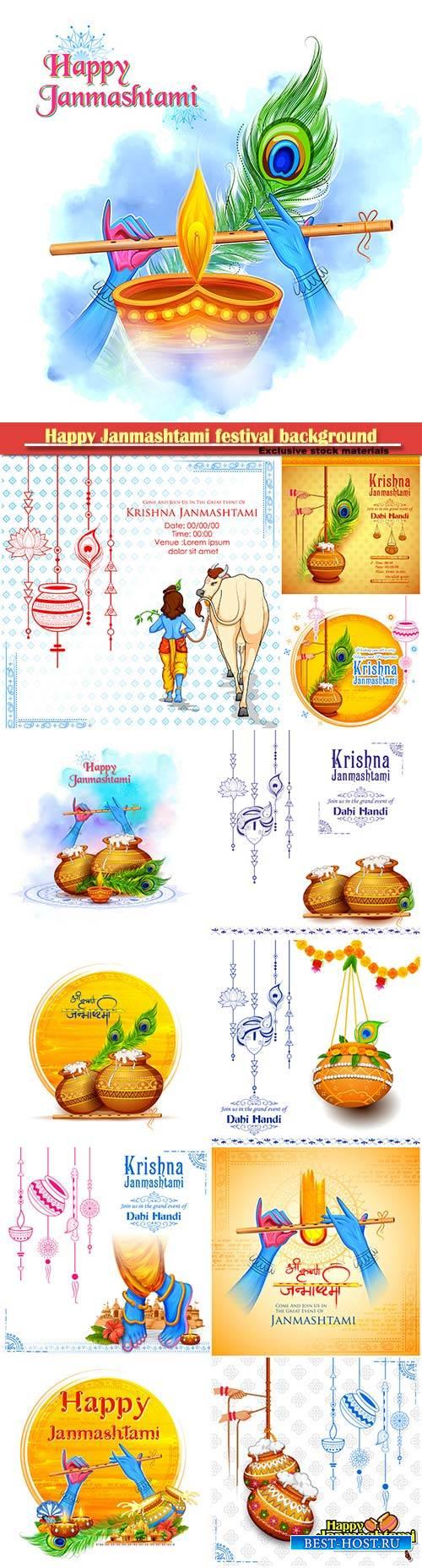 Happy Janmashtami festival background of India, Lord Krishna playing bansur ...