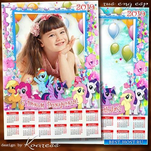 Праздничный календарь-рамка на 2019 год к Дню Рождения - Милые пони