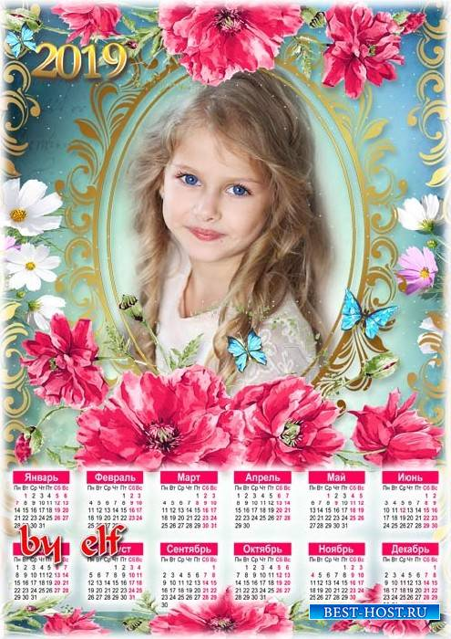 Календарь-рамка на 2019 год - Нет краше ангельских цветов, которые зовутся  ...