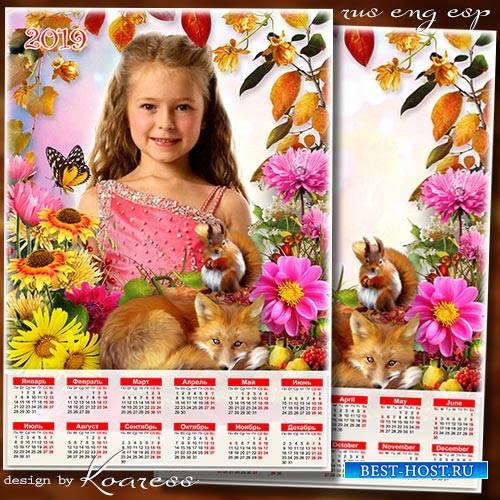 Календарь-рамка на 2019 год - Дарит осень нам цветы чудной красоты