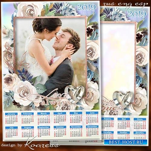 Праздничный календарь-фоторамка на 2019 год - День нашей свадьбы