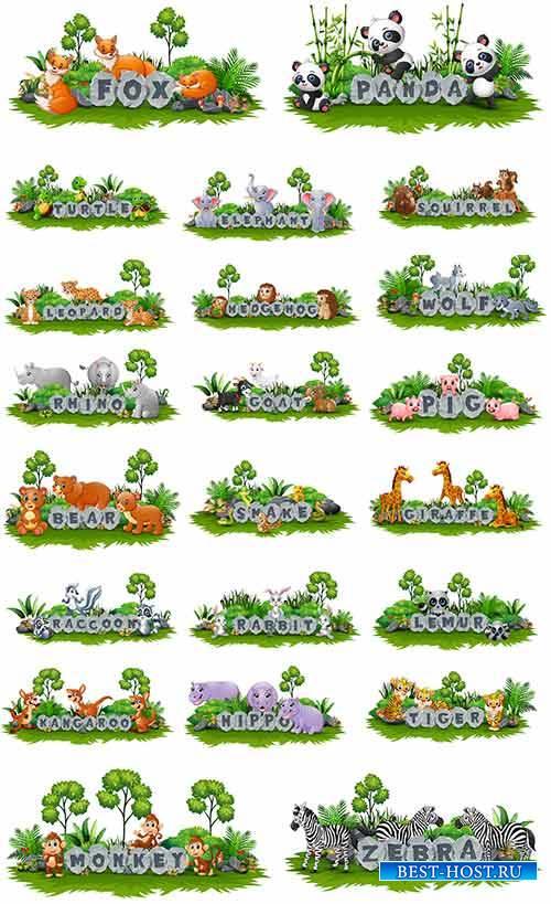 Зверюшки на опушке - Векторный клипарт / Little animals in the woods - Vect ...