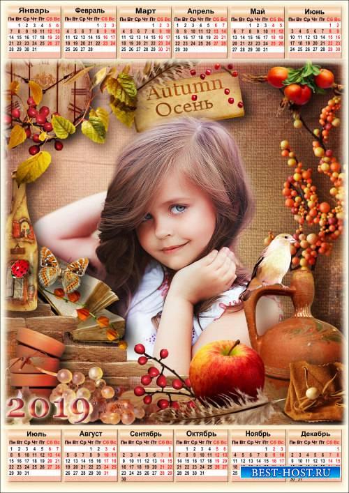 Календарь на 2019 год с рамкой для фото - Утром осень золотая к нам присела ...