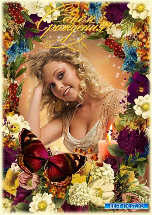 Цветочная поздравительная рамка для фото - Осенний букет