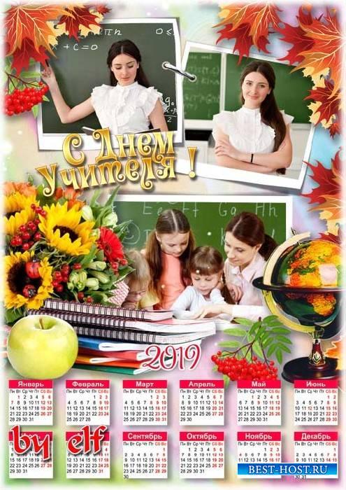 Школьный календарь для поздравлений с Днем Учителя - Вы мир нам открыли