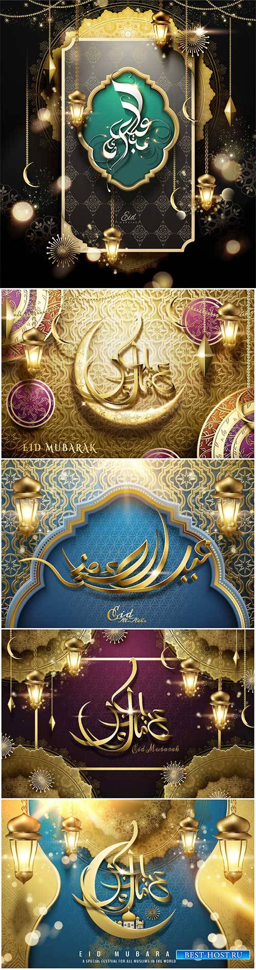 Eid Mubarak calligraphy vector design
