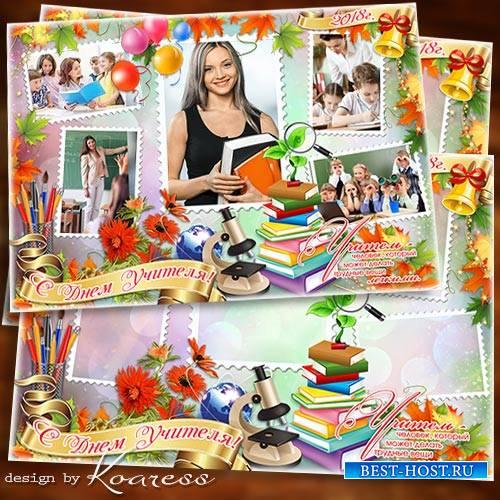 Школьная рамка-плакат для фотошопа к Дню Учителя - С Днем учителя поздравит ...