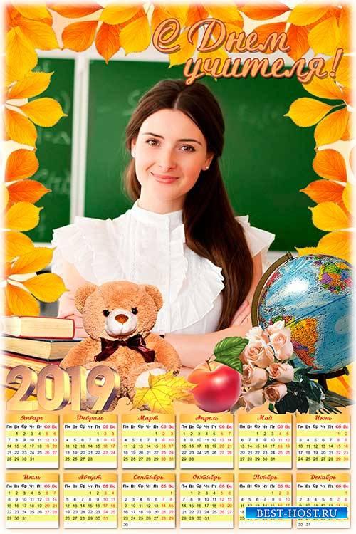 Настенный календарь на 2019 год - С Днем учителя