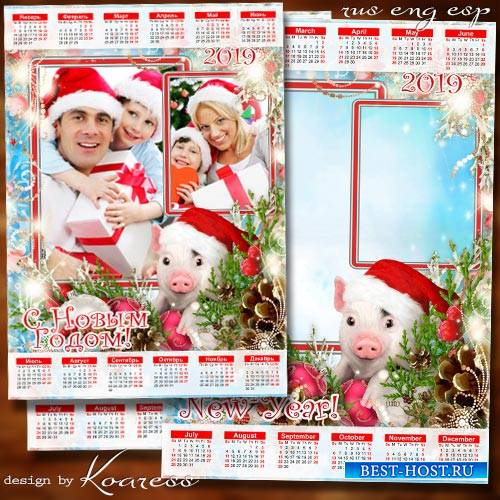 Календарь для фотошопа на 2019 год с символом года - С Новым годом