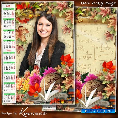 Календарь-рамка на 2018-2019 учебный год к Дню Учителя - Достоин труд ваш в ...
