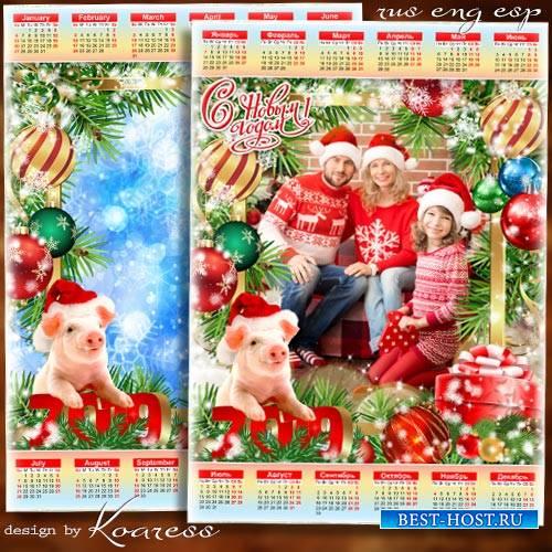Календарь-рамка на 2019 год - Пусть станет этот год Свиньи самым лучшим для ...