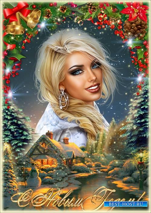 Рамка для фото - Стоит у самых у ворот любимый праздник - Новый год