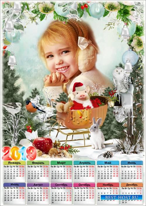 Календарь на 2019 год - Главный герой