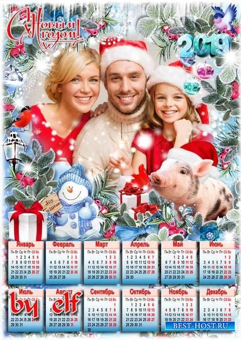 Календарь на 2019 год с символом года - Вместе с вьюгой и метелью пусть при ...