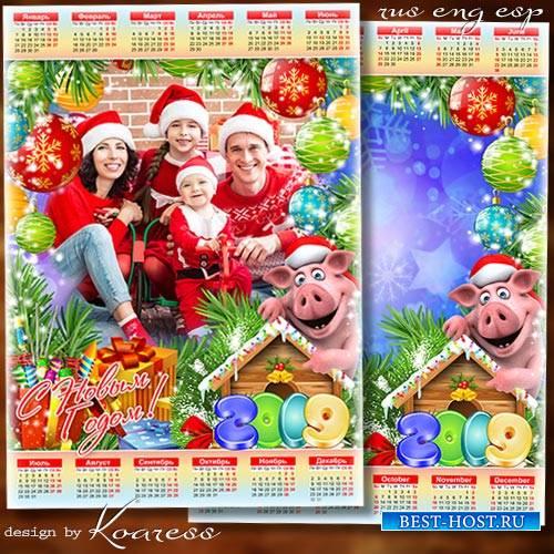 Календарь-рамка для фотошопа на 2019 год с символом года - Свинка в гости к ...