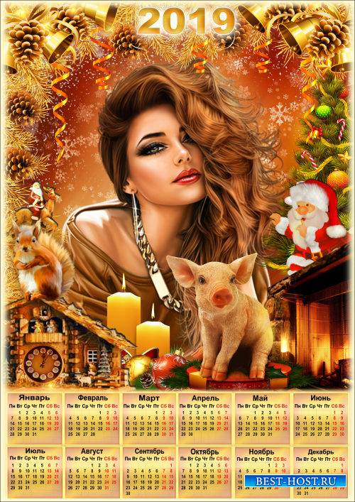 Календарь на 2019 год - Что за ёлка, чудо-ёлка - Золотые все иголки