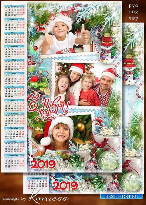 Шаблон календаря-рамки на 2019 год - Долгожданный и любимый праздник в гост ...