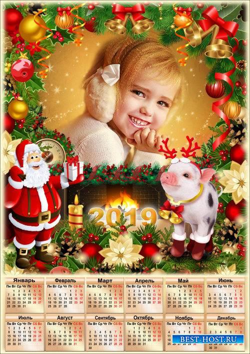 Новогодний календарь на 2019 год - Под Новый год присяду у камина