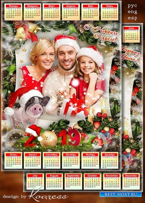 Шаблон календаря для фотошопа на 2019 год с символом года - Пусть счастливы ...