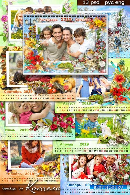 Шаблон настенного календаря с рамками для фото на 2019 год, на 12 месяцев - ...