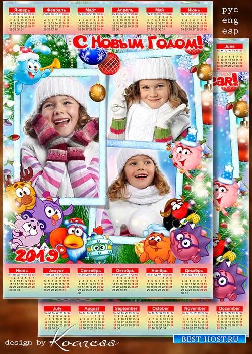 Календарь для фотошопа на 2019 год - Пусть веселым будет праздник новогодни ...