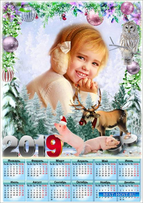 Календарь на 2019 год с рамкой для Фотошопа - Важное дело