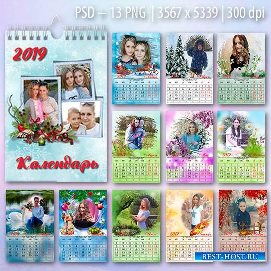 Перекидной календарь на 2019 год - Моя семья