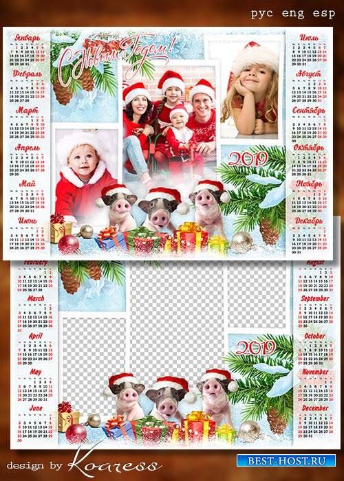 Календарь для фотошопа на 2019 год с символом года - Пусть поросята принесу ...