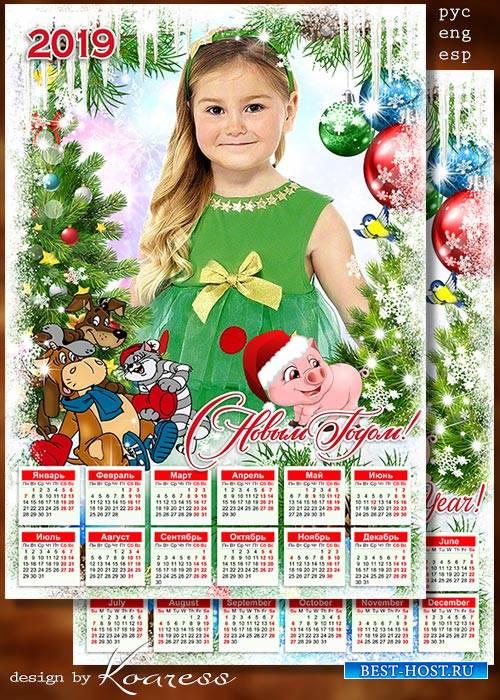Шаблон календаря для фотошопа на 2019 год с символом года - Наш любимый и в ...