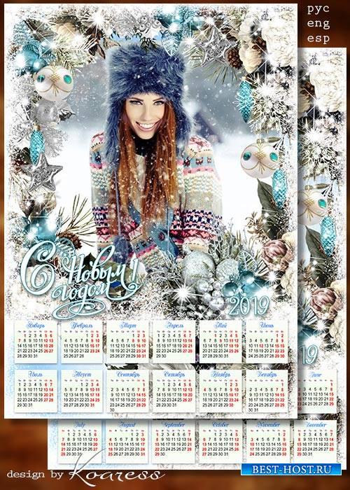 Зимний календарь с рамкой для фото на 2019 год - Доброй и волшебной сказкой ...