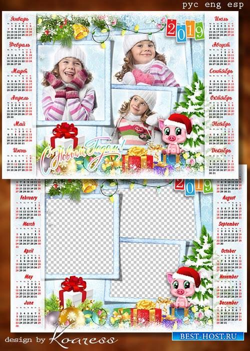Шаблон календаря для фотошопа на 2019 год с символом года - С подарками сви ...