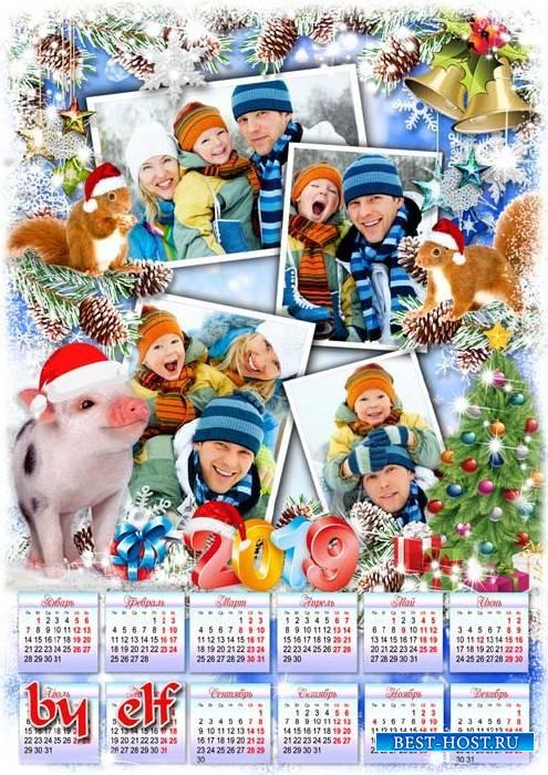 Календарь на 2019 год с рамками для фото с символом года - Пусть щедрым буд ...