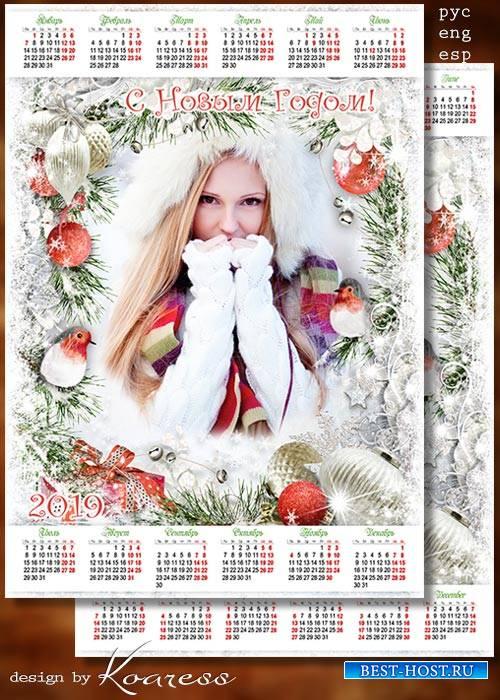 Зимний календарь с рамкой для фото на 2019 год - Морозное дыхание зимы