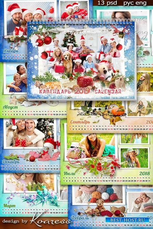 Шаблон настенного календаря с вырезами для фото на 2019 год, на 12 месяцев  ...