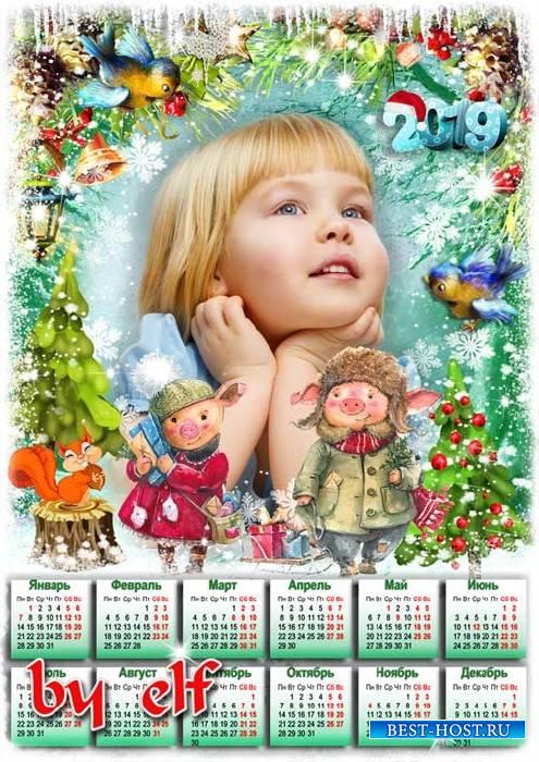 Календарь-фоторамка на 2019 год с символом года - Желаем в светлый Новый го ...