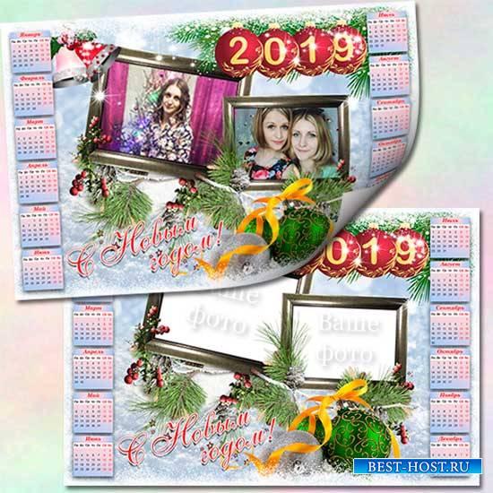 Новогодний календарь на 2019 год - Здравствуй новый год