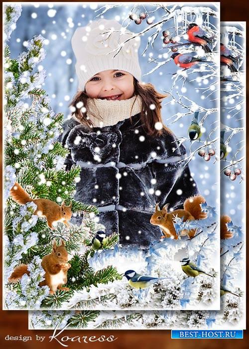 Зимняя фоторамка-коллаж для детских фото - В нашем парке есть шалуньи, озор ...