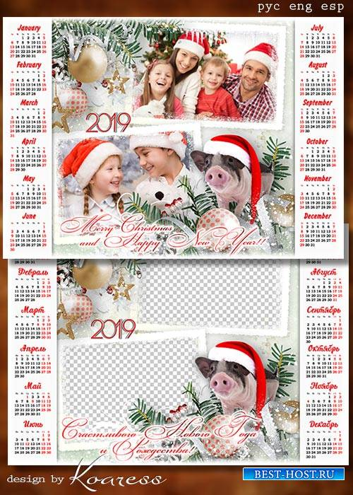 Календарь для фотошопа на 2019 год с символом года - С Новым Годом, с Новым ...