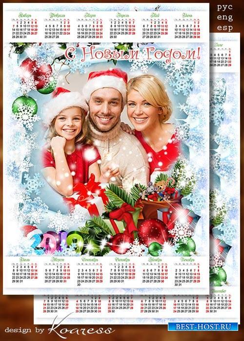 Зимний календарь с фоторамкой на 2019 год - Пусть снежинки в танце кружат,  ...