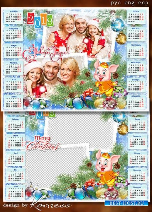 Зимний календарь с фоторамкой на 2019 год - Пусть будут верными друзья и оч ...