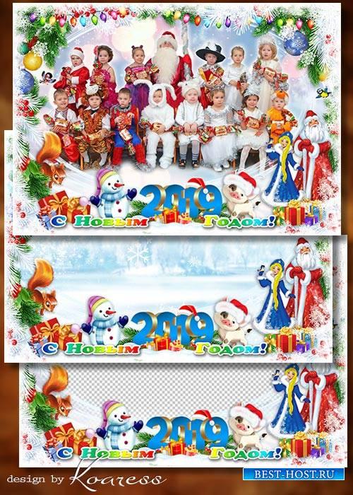 Зимняя фоторамка для фото группы в детском саду - Новый Год уже в пути, жда ...