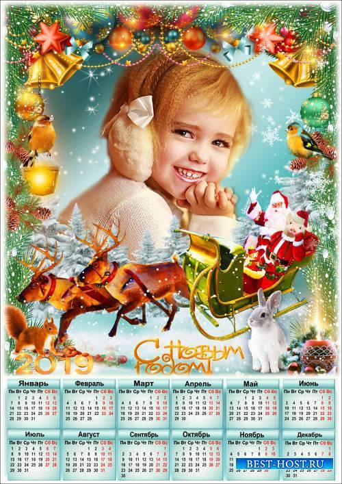 Календарь на 2019 год - Снег ложится на дорогу, и с началом зимних дней кто ...