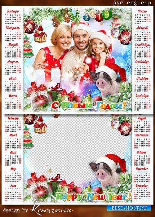 Зимний календарь для фотошопа на 2019 год с символом года - Пусть приходит  ...