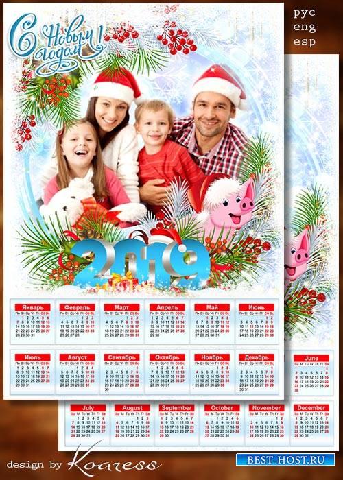 Зимний календарь с рамкой для фото на 2019 год - Поздравляем с Новым Годом, ...